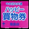 東京都中央区で妊娠したら利用できるお得な制度まとめ
