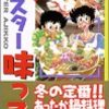ミスター味っ子 5(講談社漫画文庫)/寺沢大介