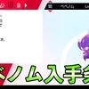 べべノム(剣盾)入手方法・進化方法・色違い【冠の雪原】