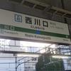 西川口駅 喜楽湯と異味香①