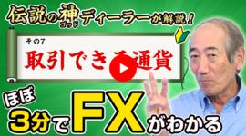 【FX初心者⑦】取引できる通貨「伝説の神ディーラーが解説!ほぼ3分FX」