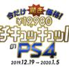 【1月5日まで】PS4 1万円引期間中のポイント還元情報【随時更新】
