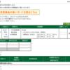 本日の株式トレード報告R3,01,18