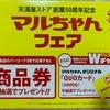 天満屋ストア×東洋水産 商品券やクオカードが当たる 7/25〆
