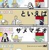 おすすめのコミックエッセイをランキング形式で紹介する