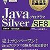 1Z0-808-JPN Java SE 8 Programmer I 合格しました