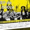 ハピタス新規登録で1000円分のポイントがもらえるキャンペーン開始!