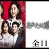 韓国ドラマ-あなたは贈り物-あらすじ106話~108話-最終回まで感想付き