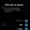 Twitter Spacesでのホスト(主催者)としての操作【Android版】