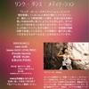 10/26 ワークショップします【Link Dance Meditation】