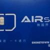 AIRSIM買いに香港に行ってきました