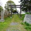 【御朱印】石狩郡当別町 茂平沢神社