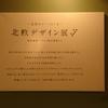 新宿伊勢丹の「北欧デザイン展~北欧のルーツといま~」に行ってきた!