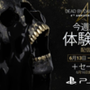 PS4【Dead by Daylight】6月15日まで無料で遊べる体験版を配信中!