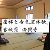 【宮城県で座禅】妙心寺派済興寺で座禅と合気道を体験できた