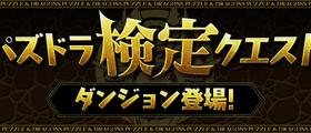 【パズドラ】パズドラ検定クエスト「火力編」、最後のレベル10に挑むゾー!!