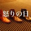 サルトルのブーツその2 靴のお手入れにモノ申す!