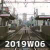 2019W06 週報