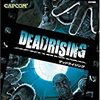 デッドライジング(Xbox360版)