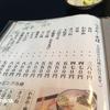 【平日大盛り無料】ばら肉うどん&ごぼう天『麺ますや 小倉南インター店』