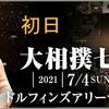 【四丁目企画】「大相撲七月場所」初日の8番と最高点を予想して下さい。