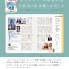【キャンペーン】個別相談の利用で日経MOOK「まるわかり!不動産活用」をプレゼント!