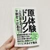 CBOチカイケの著書【原体験ドリブン】はもう読んだ?
