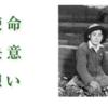 【山田養蜂場創業ストーリー】創業者の想い