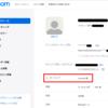 ZOOMのデータセンター地域を変更する方法〜セキュリティで不安視されるZOOMを少しでも安全に使う〜