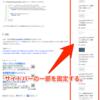 ブログのサイドバーをスクロールに合わせて表示する方法
