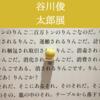 谷川俊太郎展におでかけ。言葉×空間の広がりに飲み込まれる体験を。