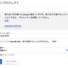Google 認証を使ってALBで認証する
