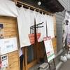 らーめん 麺GO家 新琴似店 2020ラーメン#57 新規開拓#17 札幌で食す家系ラーメン