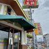 餃子の王将 廿日市店(廿日市市)にんにく激増し餃子