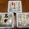 羊蹄山の麓にある湧水の里で豆腐を買う