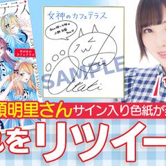 『女神のカフェテラス』単行本1巻発売! 鬼頭明里さんの直筆サイン色紙があたる!