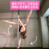 ポールダンス技・基本の「ハンドスタンド」の練習方法解説