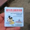 上海ディズニーランドのベビーカー・トイレ事情と子連れアトラクション!