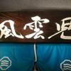 東京おすすめラーメン・つけ麺「風雲児」に行ってきたぞ。