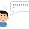 【就活失敗談】カジュアル面談で落ちた男の話