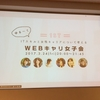 Webキャリ女子会#1 に参加しました #Webキャリ女子会