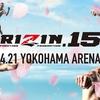4月21日開催「RIZIN.15」特集号|対戦カード(試合順)・中継(放送)情報・記者会見・[動画]RIZIN CONFESSIONS