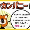 奥様が大好きで幸せなカリスマコンサルさんのセミナー、6月11日に大阪でやります♪( ´▽`)