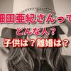 エイベックスの松浦勝人氏の嫁:畑田亜希さんってどんな人?子供は?離婚は?