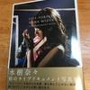 「LIVE FOREVER-NANA MIZUKI LIVE DOCUMENT BOOK-」感想
