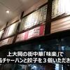上大岡の街中華「味楽」で絶品チャーハンと餃子を3個いただきます