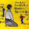 稽古日記~清く正しく article26