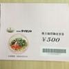 サイゼリヤ(7581)から優待が到着: 20,000円相当のお食事券