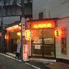 溝の口では貴重なジビエ居酒屋「岩ちゃん」で鹿肉と猪肉を堪能してきた。