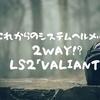 2019年登場、2WAY使用が可能なシステムヘルメット!LS2「VALIANT」は一味違う!